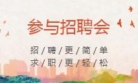 接链促需护企-中国天津人力资源服务产业园网络对接招聘会