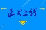 """""""天津市和平区就业超市""""正式上线啦!!"""