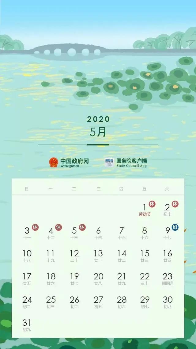 五一假期重要通知!计划出行的天津人一定要注意!