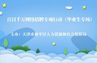 百日千万网络招聘专项行动(毕业生专场)